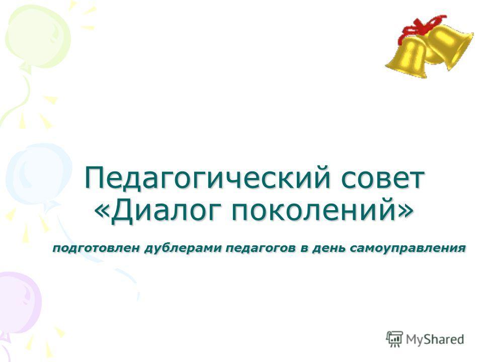 Педагогический совет «Диалог поколений» подготовлен дублерами педагогов в день самоуправления