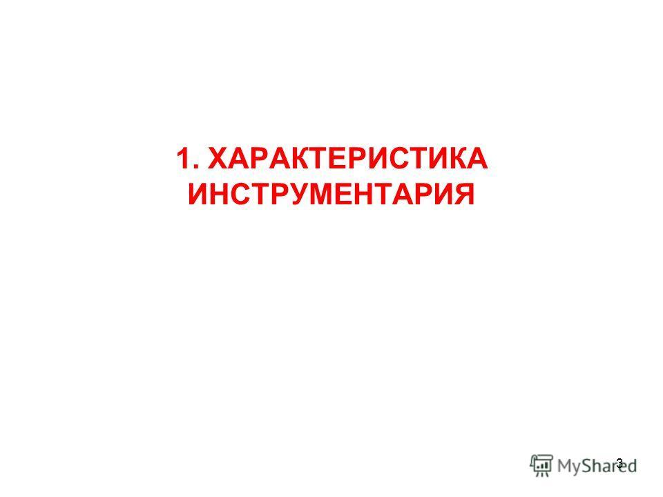 1. ХАРАКТЕРИСТИКА ИНСТРУМЕНТАРИЯ 3