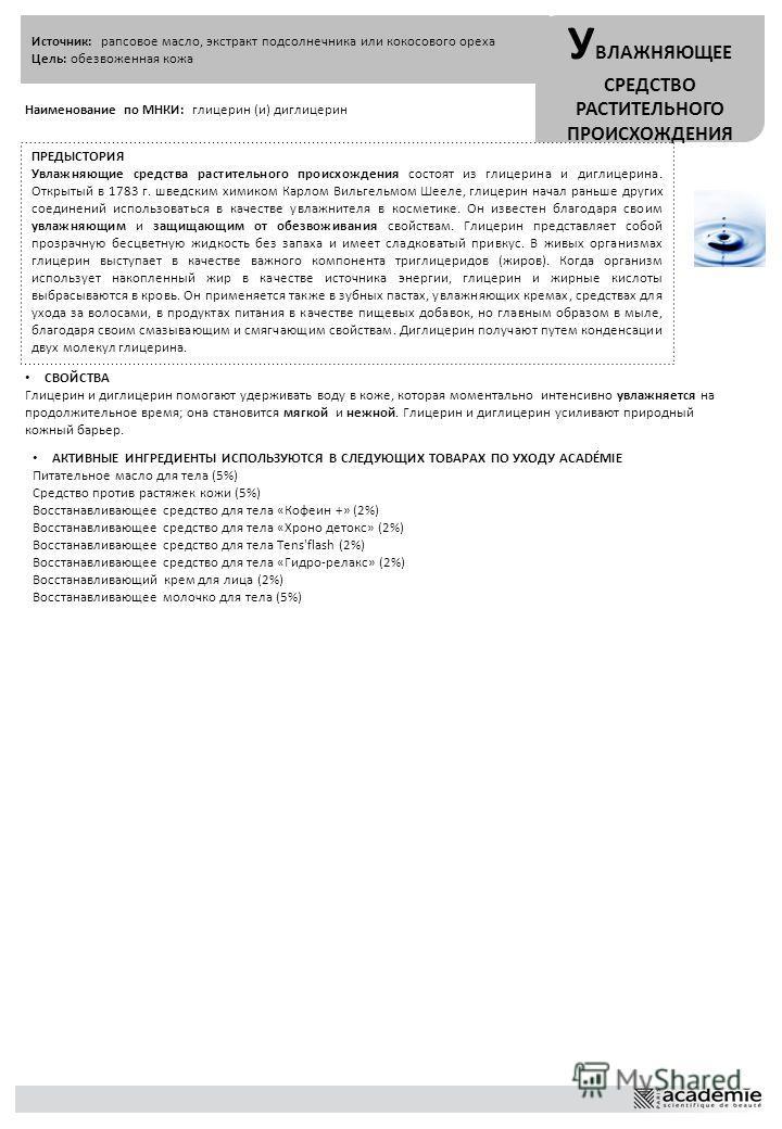 Источник: рапсовое масло, экстракт подсолнечника или кокосового ореха Цель: обезвоженная кожа У ВЛАЖНЯЮЩЕЕ СРЕДСТВО РАСТИТЕЛЬНОГО ПРОИСХОЖДЕНИЯ Наименование по МНКИ: глицерин (и) диглицерин ПРЕДЫСТОРИЯ Увлажняющие средства растительного происхождения