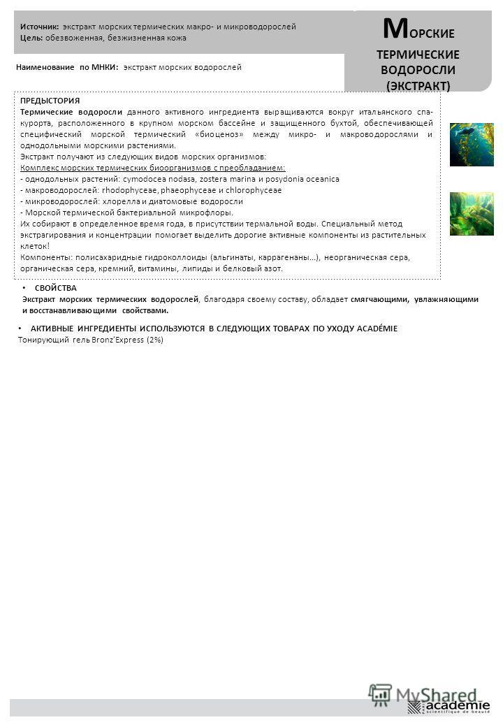 Источник: экстракт морских термических макро- и микроводорослей Цель: обезвоженная, безжизненная кожа М ОРСКИЕ ТЕРМИЧЕСКИЕ ВОДОРОСЛИ (ЭКСТРАКТ) Наименование по МНКИ: экстракт морских водорослей ПРЕДЫСТОРИЯ Термические водоросли данного активного ингр