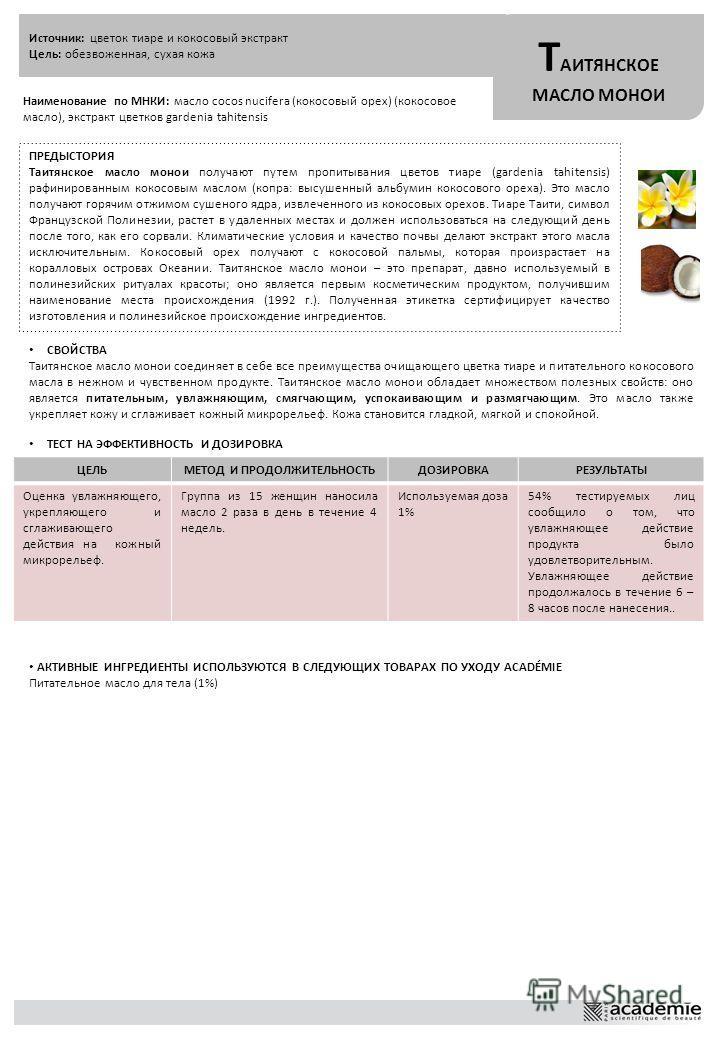 Источник: цветок тиаре и кокосовый экстракт Цель: обезвоженная, сухая кожа T AИТЯНСКОЕ МАСЛО МОНОИ Наименование по МНКИ: масло cocos nucifera (кокосовый орех) (кокосовое масло), экстракт цветков gardenia tahitensis ПРЕДЫСТОРИЯ Таитянское масло монои
