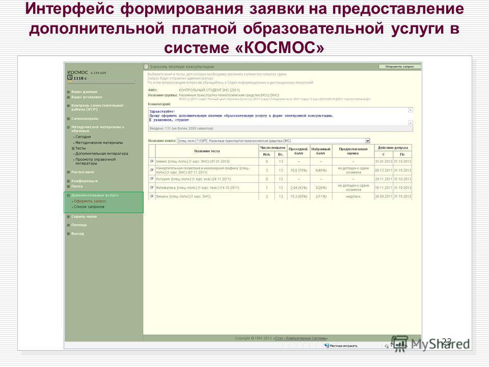23 Интерфейс формирования заявки на предоставление дополнительной платной образовательной услуги в системе «КОСМОС»