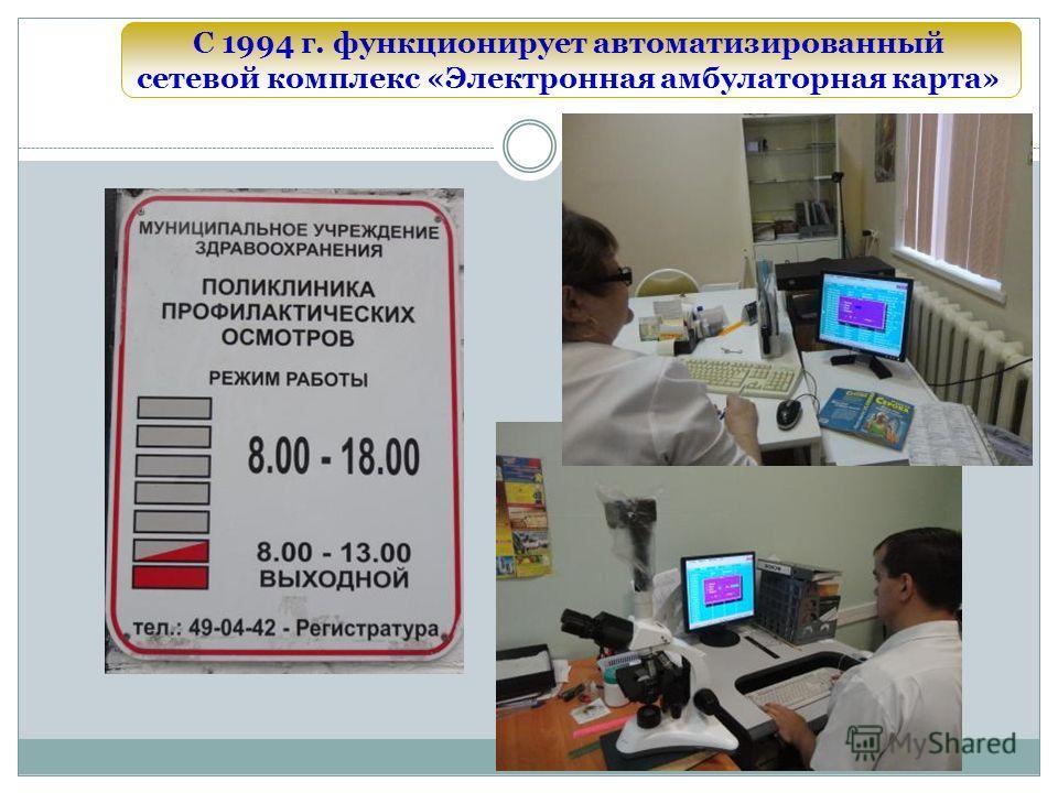 С 1994 г. функционирует автоматизированный сетевой комплекс «Электронная амбулаторная карта»
