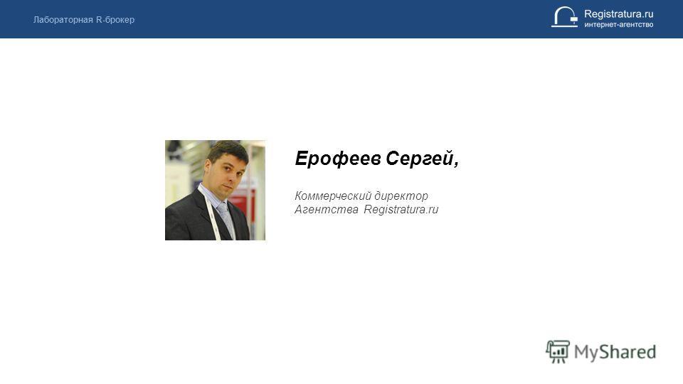 Ерофеев Сергей, Коммерческий директор Агентства Registratura.ru Лабораторная R-брокер