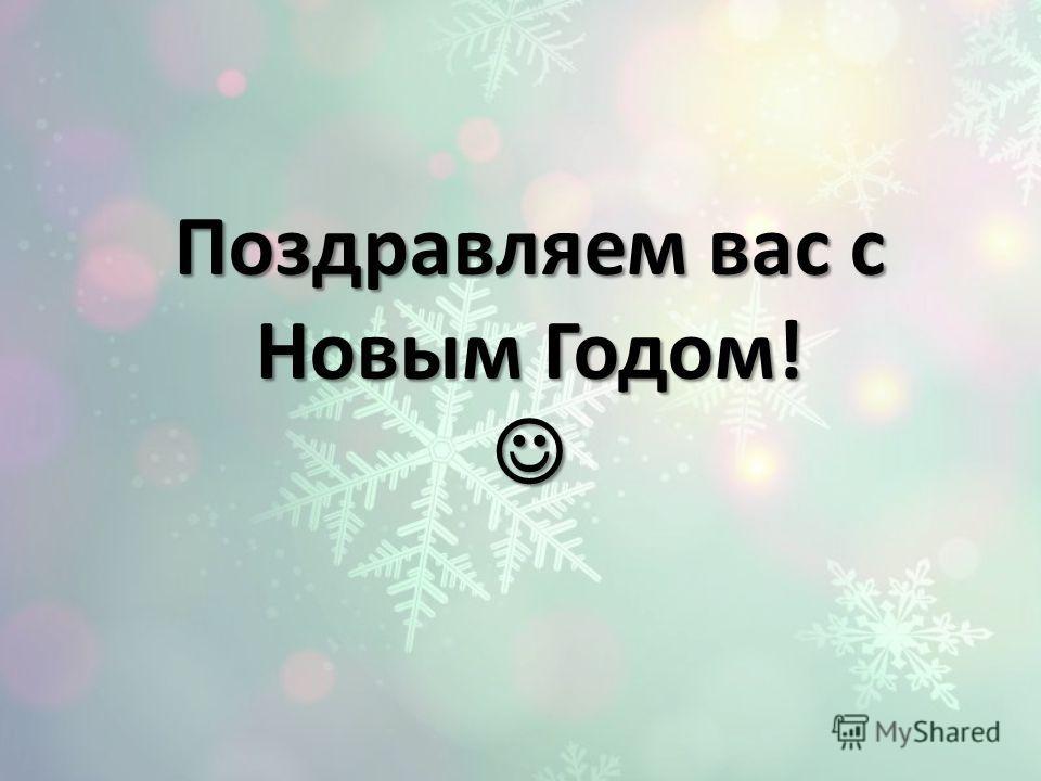 Поздравляем вас с Новым Годом! Поздравляем вас с Новым Годом!