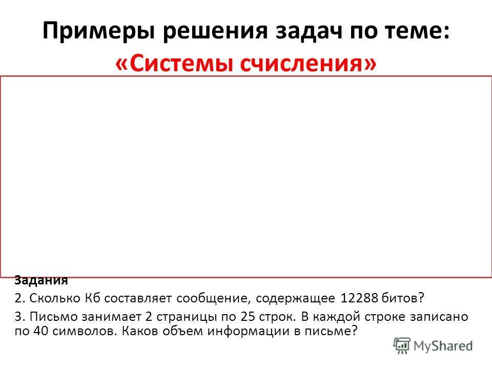 Задача 1 Условие: Книга содержит 100 страниц; на каждой странице - 35 строк, в каждой строке - 50 символов. Рассчитаем объем информации, содержащийся в книге. Решение: Страница содержит 35 x 50 = 1750 байт информации. Объем всей информации в книге (в