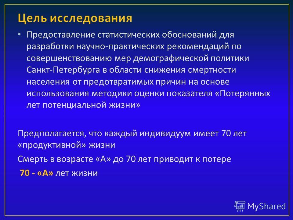 Предоставление статистических обоснований для разработки научно - практических рекомендаций по совершенствованию мер демографической политики Санкт - Петербурга в области снижения смертности населения от предотвратимых причин на основе использования