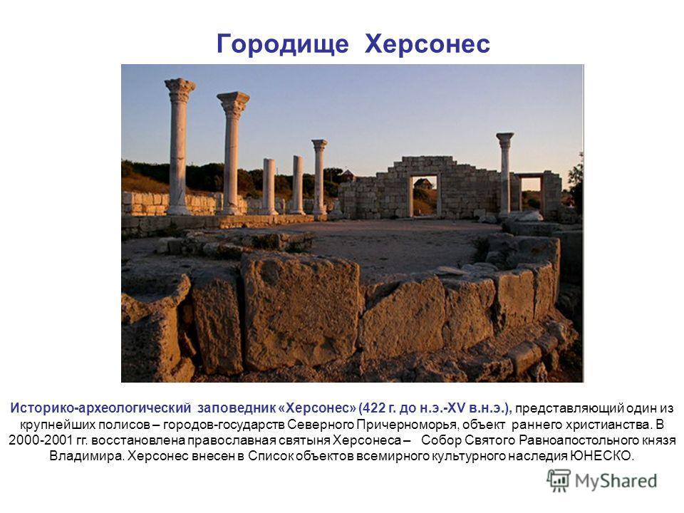 Городище Херсонес Историко-археологический заповедник «Херсонес» (422 г. до н.э.-XV в.н.э.), представляющий один из крупнейших полисов – городов-государств Северного Причерноморья, объект раннего христианства. В 2000-2001 гг. восстановлена православн