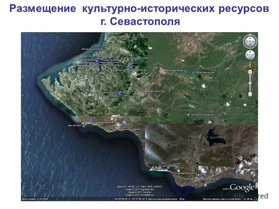 Размещение культурно-исторических ресурсов г. Севастополя