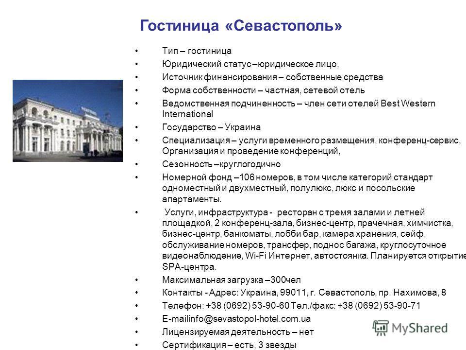 Гостиница «Севастополь» Тип – гостиница Юридический статус –юридическое лицо, Источник финансирования – собственные средства Форма собственности – частная, сетевой отель Ведомственная подчиненность – член сети отелей Best Western International Госуда