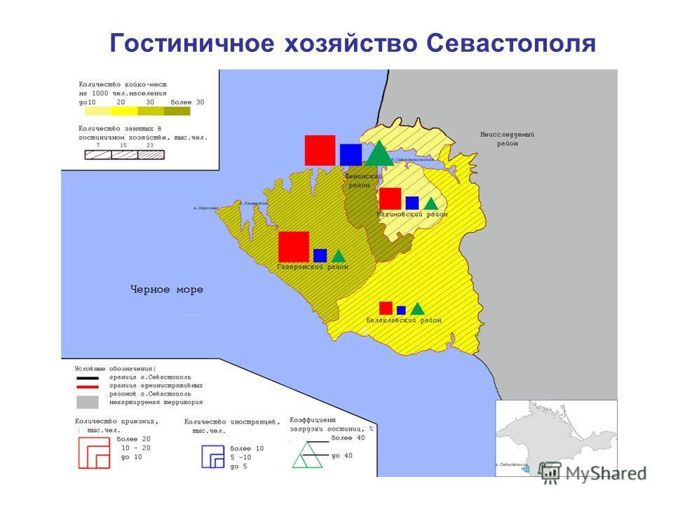 Гостиничное хозяйство Севастополя