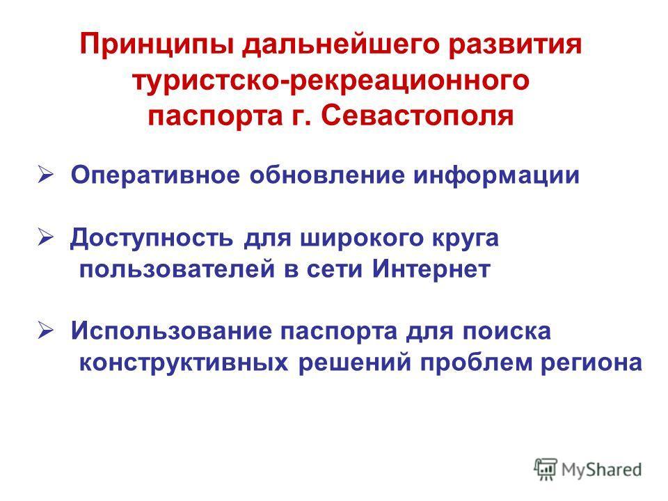 Принципы дальнейшего развития туристско-рекреационного паспорта г. Севастополя Оперативное обновление информации Доступность для широкого круга пользователей в сети Интернет Использование паспорта для поиска конструктивных решений проблем региона