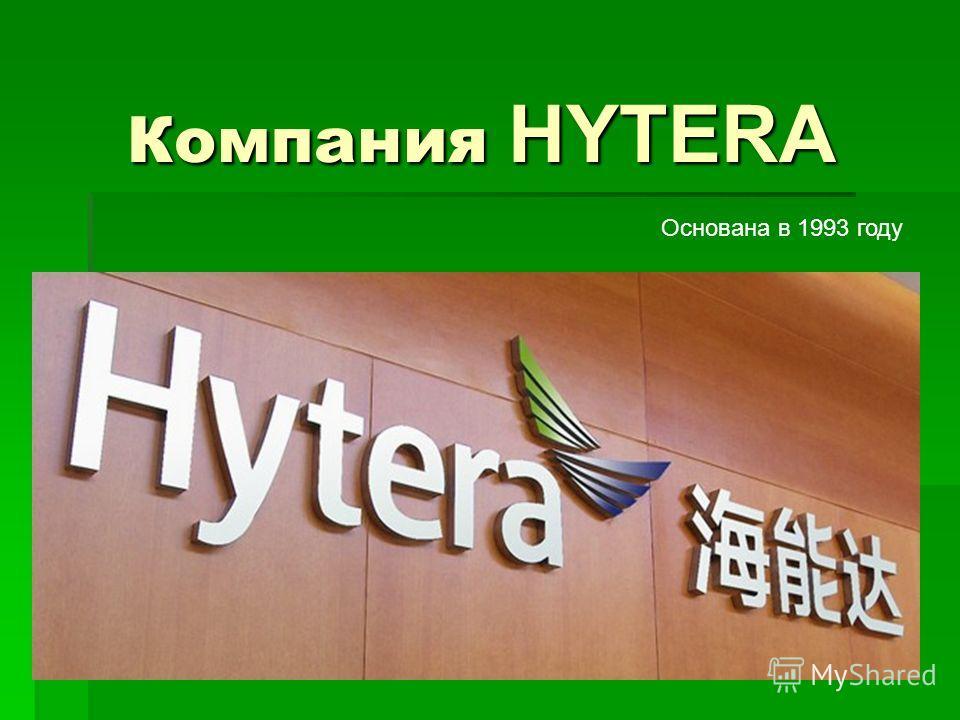 Компания HYTERA Основана в 1993 году
