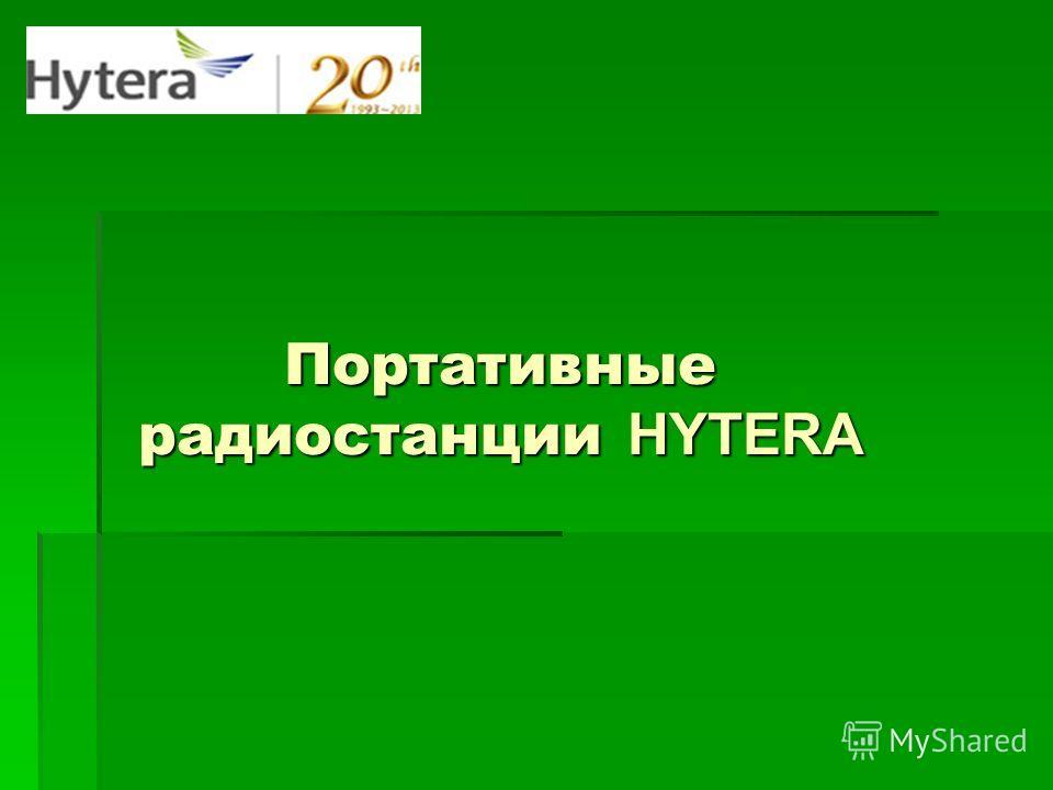 Портативные радиостанции HYTERA