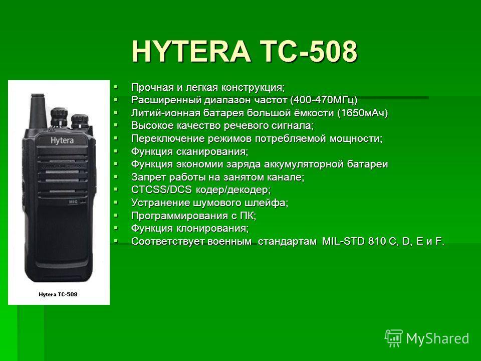HYTERA TC-508 Прочная и легкая конструкция; Прочная и легкая конструкция; Расширенный диапазон частот (400-470МГц) Расширенный диапазон частот (400-470МГц) Литий-ионная батарея большой ёмкости (1650мАч) Литий-ионная батарея большой ёмкости (1650мАч)