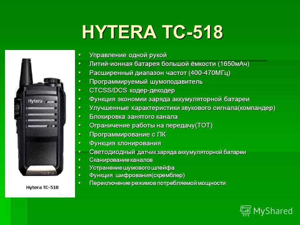 HYTERA TC-518 Управление одной рукой Управление одной рукой Литий-ионная батарея большой ёмкости (1650мАч) Литий-ионная батарея большой ёмкости (1650мАч) Расширенный диапазон частот (400-470МГц) Расширенный диапазон частот (400-470МГц) Программируемы