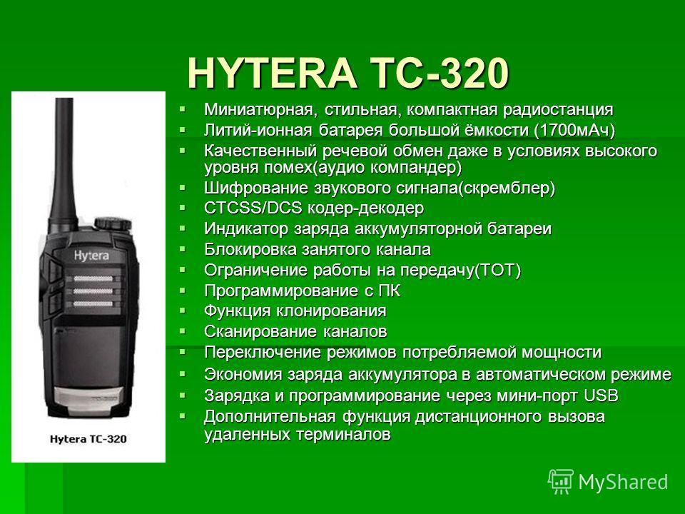 HYTERA TC-320 Миниатюрная, стильная, компактная радиостанция Миниатюрная, стильная, компактная радиостанция Литий-ионная батарея большой ёмкости (1700мАч) Литий-ионная батарея большой ёмкости (1700мАч) Качественный речевой обмен даже в условиях высок