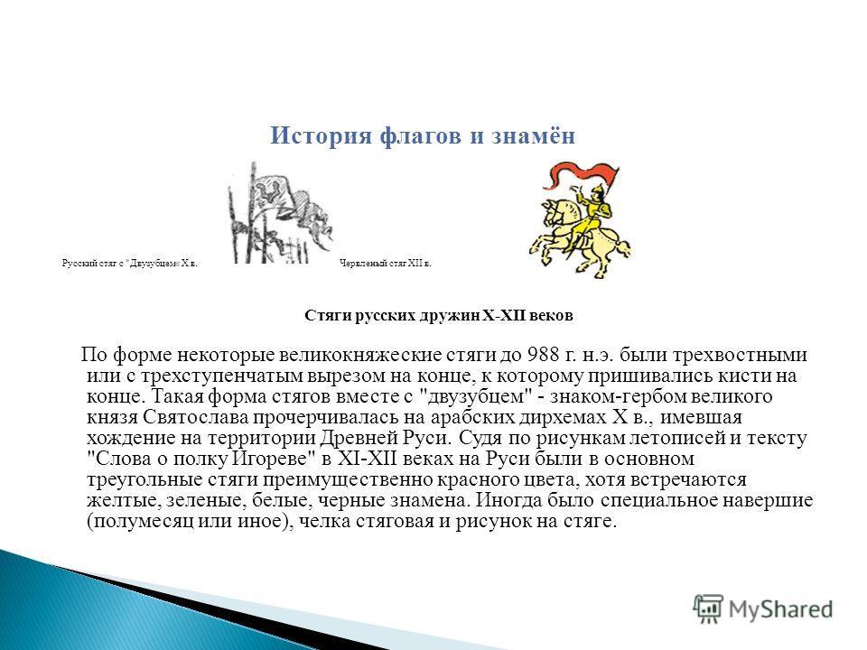 История флагов и знамён Русский стяг с