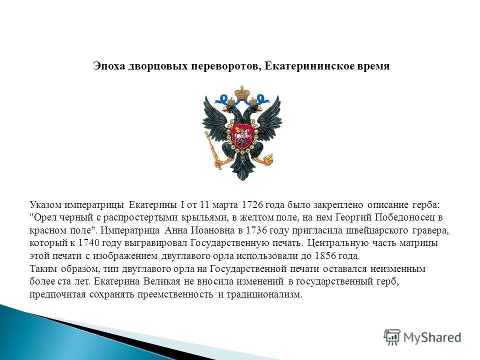Эпоха дворцовых переворотов, Екатерининское время Указом императрицы Екатерины I от 11 марта 1726 года было закреплено описание герба: