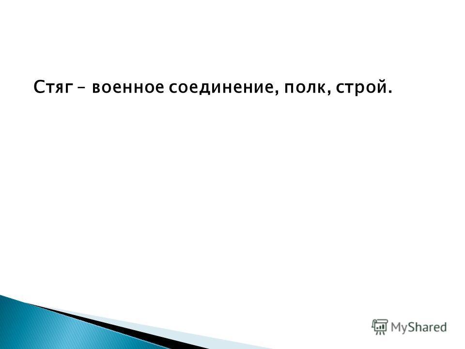 Стяг – военное соединение, полк, строй.