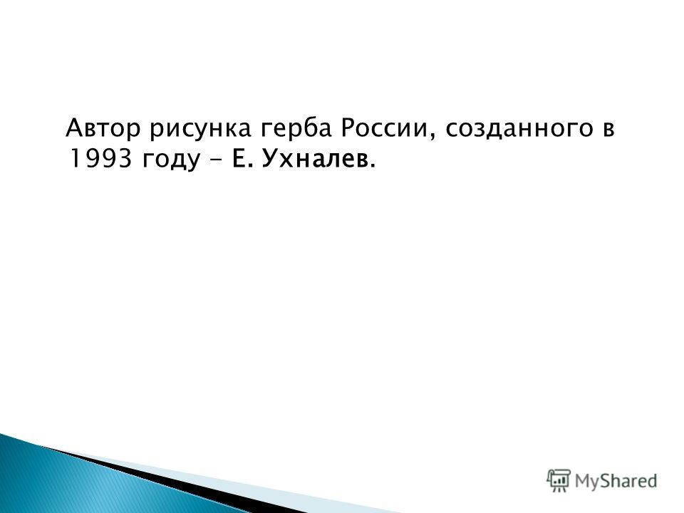 Автор рисунка герба России, созданного в 1993 году - Е. Ухналев.