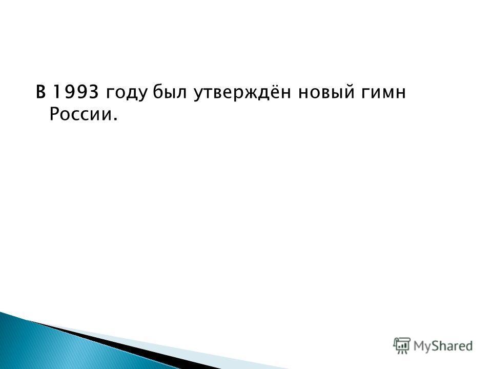 В 1993 году был утверждён новый гимн России.
