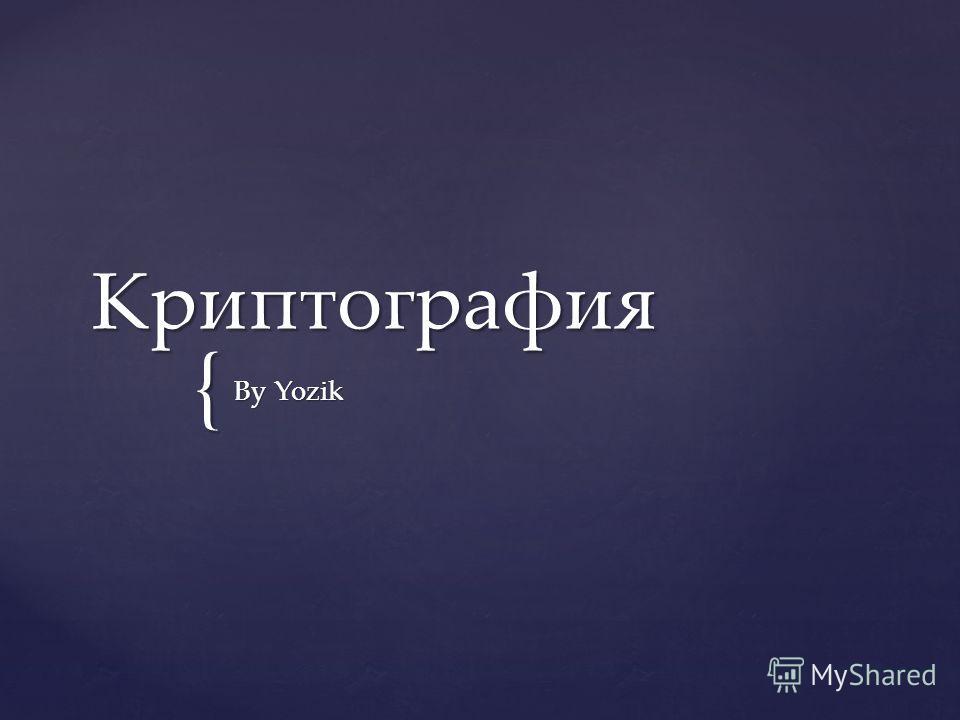 { Криптография By Yozik