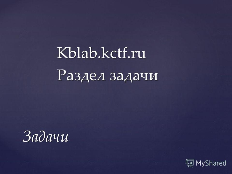 Kblab.kctf.ru Раздел задачи Задачи