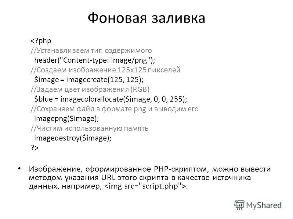Фоновая заливка  Изображение, сформированное PHP-скриптом, можно вывести методом указания URL этого скрипта в качестве источника данных, например,.