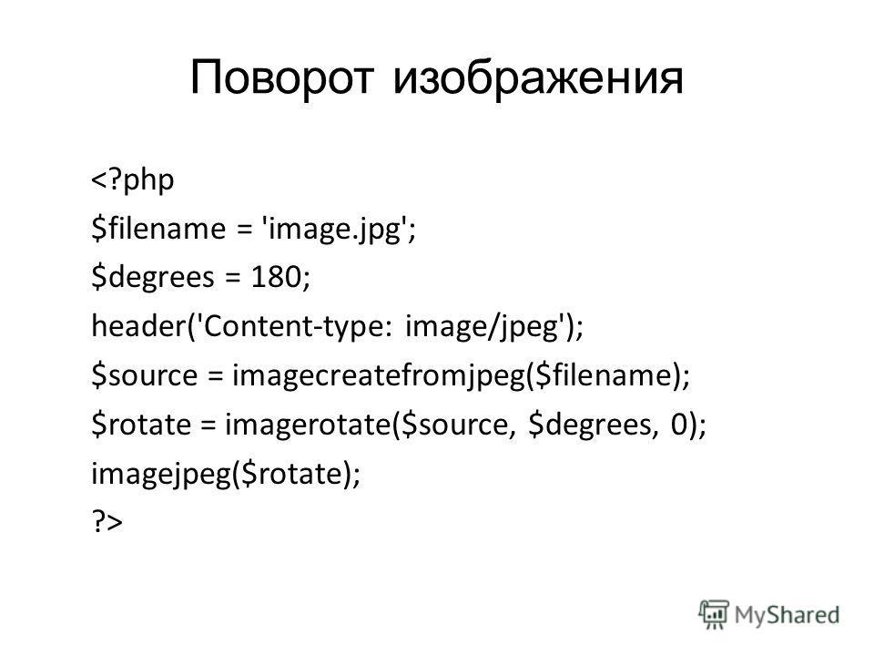Поворот изображения