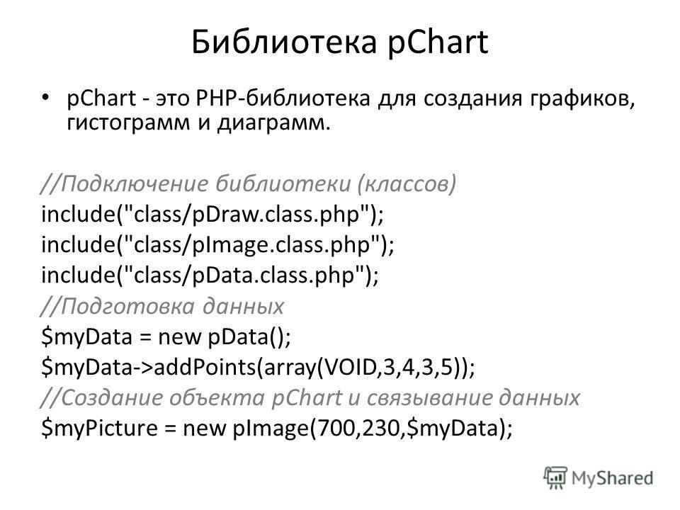 Библиотека pChart pChart - это PHP-библиотека для создания графиков, гистограмм и диаграмм. //Подключение библиотеки (классов) include(