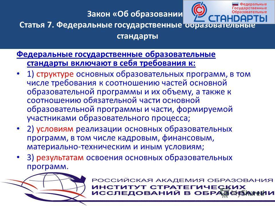 3 Закон «Об образовании» Статья 7. Федеральные государственные образовательные стандарты Федеральные государственные образовательные стандарты включают в себя требования к: 1) структуре основных образовательных программ, в том числе требования к соот