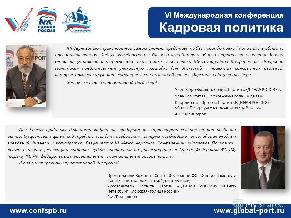 VI Международная конференция Кадровая политика www.confspb.ru Модернизацию транспортной сферы сложно представить без проработанной политики в области подготовки кадров. Задача государства и бизнеса выработать общую стратегию развития данной отрасли,