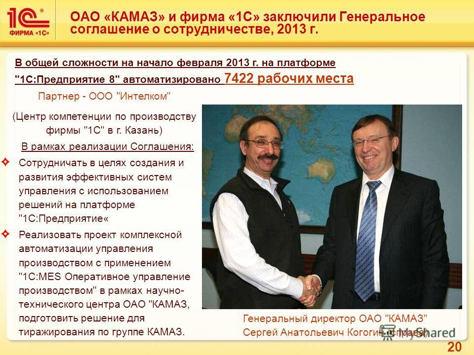 20 ОАО «КАМАЗ» и фирма «1С» заключили Генеральное соглашение о сотрудничестве, 2013 г. Генеральный директор ОАО