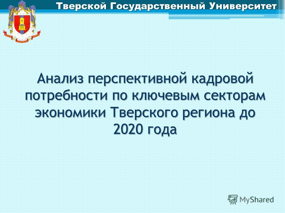 Анализ перспективной кадровой потребности по ключевым секторам экономики Тверского региона до 2020 года