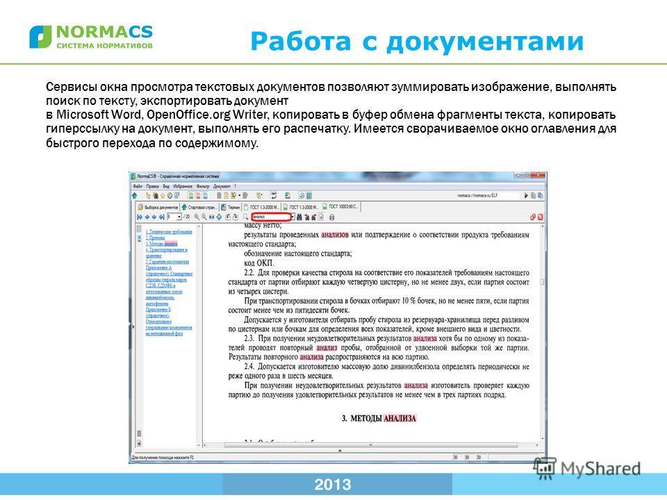Работа с документами Сервисы окна просмотра текстовых документов позволяют зуммировать изображение, выполнять поиск по тексту, экспортировать документ в Microsoft Word, OpenOffice.org Writer, копировать в буфер обмена фрагменты текста, копировать гип