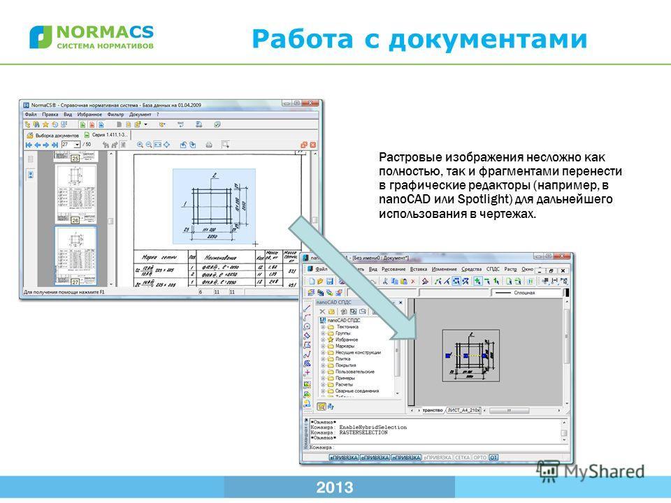Работа с документами Растровые изображения несложно как полностью, так и фрагментами перенести в графические редакторы (например, в nanoCAD или Spotlight) для дальнейшего использования в чертежах.