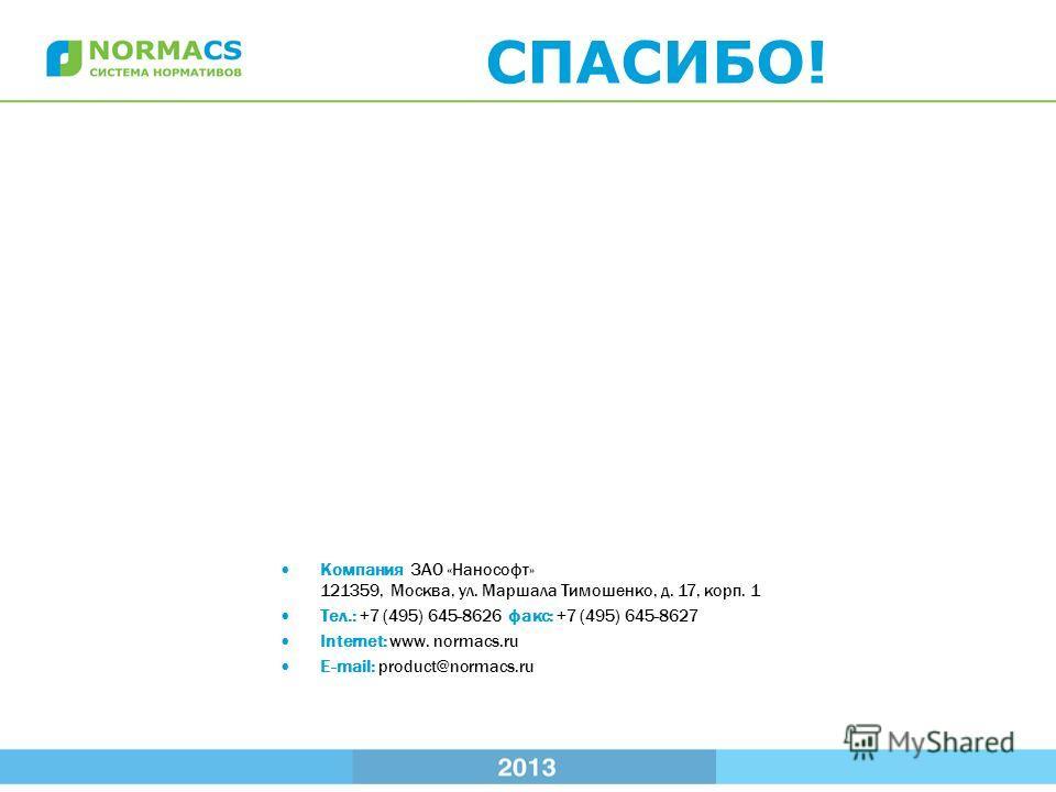 СПАСИБО! Компания ЗАО «Нанософт» 121359, Москва, ул. Маршала Тимошенко, д. 17, корп. 1 Тел.: +7 (495) 645-8626 факс: +7 (495) 645-8627 Internet: www. normacs.ru E-mail: product@normacs.ru