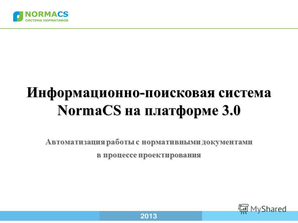 Автоматизация работы с нормативными документами в процессе проектирования ЗАО «Нанософт» Информационно-поисковаясистема NormaCS на платформе 3.0 Информационно-поисковая система NormaCS на платформе 3.0
