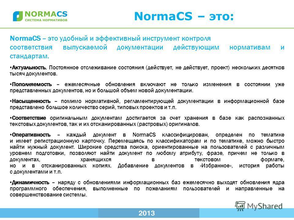 NormaCS – это: NormaCS – это удобный и эффективный инструмент контроля соответствия выпускаемой документации действующим нормативам и стандартам. Актуальность. Постоянное отслеживание состояния (действует, не действует, проект) нескольких десятков ты