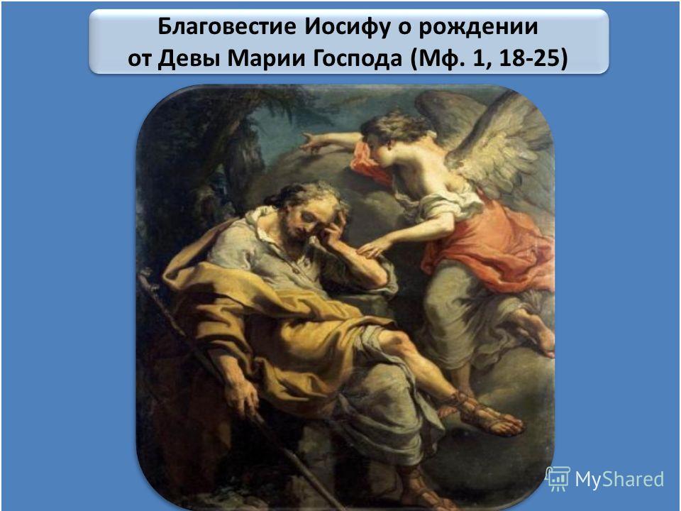 Благовестие Иосифу о рождении от Девы Марии Господа (Мф. 1, 18-25) Благовестие Иосифу о рождении от Девы Марии Господа (Мф. 1, 18-25)