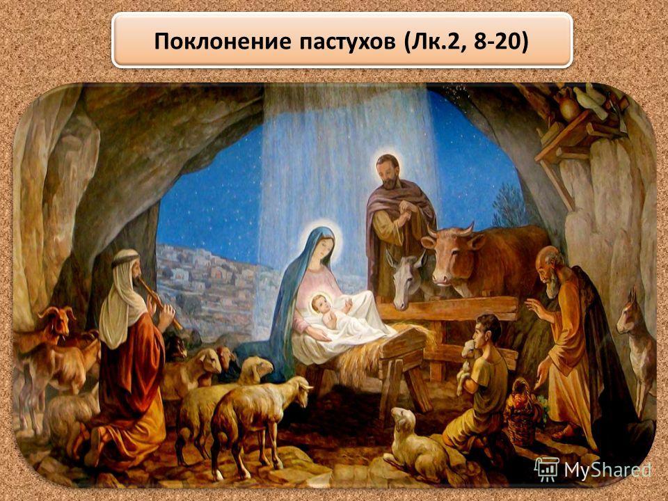 Поклонение пастухов (Лк.2, 8-20)