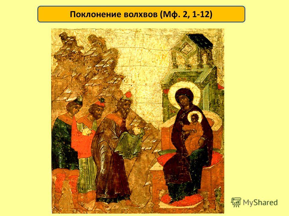 Поклонение волхвов (Мф. 2, 1-12)
