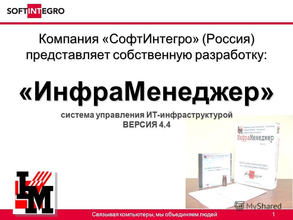 Связывая компьютеры, мы объединяем людей1 Компания «СофтИнтегро» (Россия) представляет собственную разработку: «ИнфраМенеджер» система управления ИТ-инфраструктурой ВЕРСИЯ 4.4
