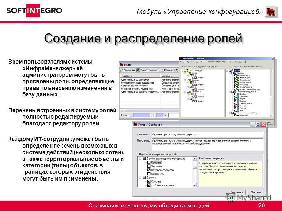 Связывая компьютеры, мы объединяем людей20 Всем пользователям системы «ИнфраМенеджер» её администратором могут быть присвоены роли, определяющие права по внесению изменений в базу данных. Перечень встроенных в систему ролей полностью редактируемый бл