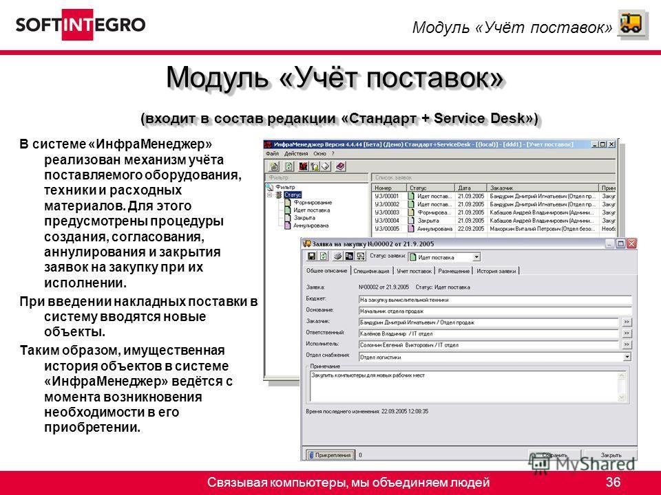 Связывая компьютеры, мы объединяем людей36 Модуль «Учёт поставок» (входит в состав редакции «Стандарт + Service Desk») В системе «ИнфраМенеджер» реализован механизм учёта поставляемого оборудования, техники и расходных материалов. Для этого предусмот