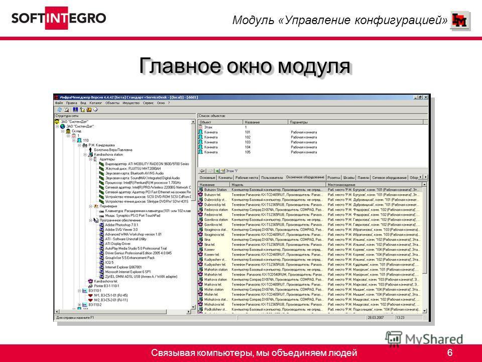 Связывая компьютеры, мы объединяем людей6 Модуль «Управление конфигурацией» Главное окно модуля