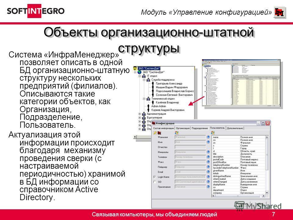 Связывая компьютеры, мы объединяем людей7 Система «ИнфраМенеджер» позволяет описать в одной БД организационно-штатную структуру нескольких предприятий (филиалов). Описываются такие категории объектов, как Организация, Подразделение, Пользователь. Акт