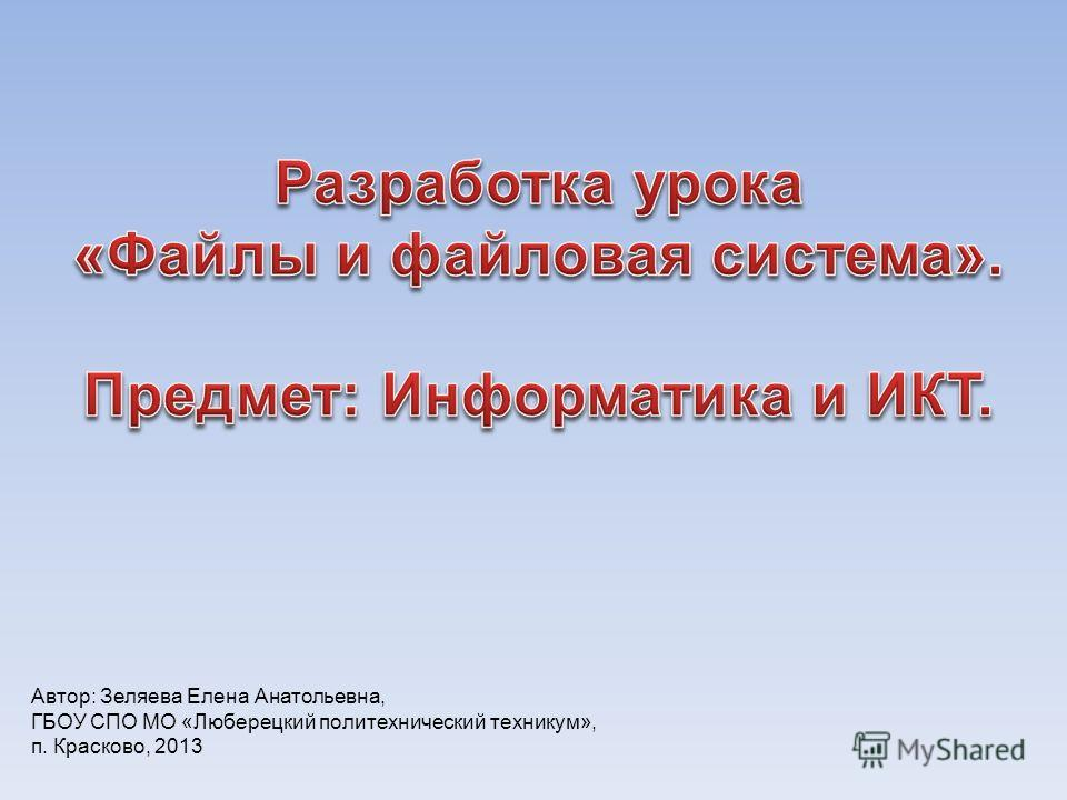 Автор: Зеляева Елена Анатольевна, ГБОУ СПО МО «Люберецкий политехнический техникум», п. Красково, 2013