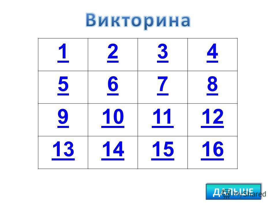 1234 5678 9101112 13141516 ДАЛЬШЕ